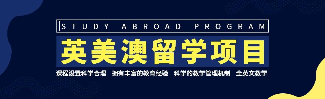 上海應用技術大學英美澳名校直通車項目