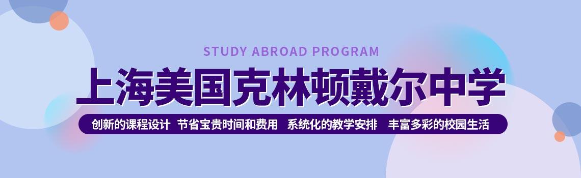 上海美國克林頓戴爾中學