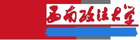 西南政法大学2+2国际本科留学项目