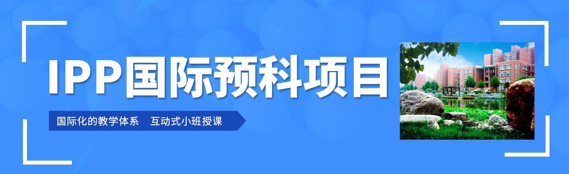 郑州大学IPP国际预科项目