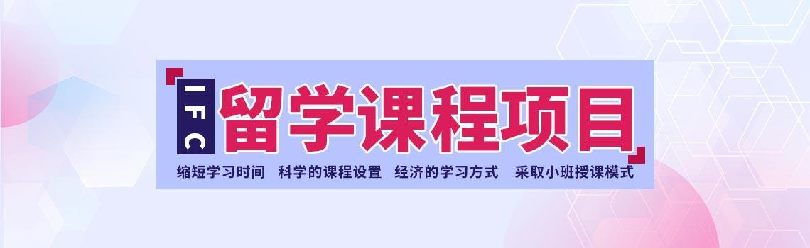 电子科技大学IFC国际预科