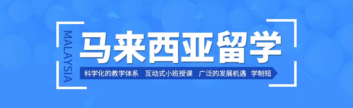 馬來西亞留學項目招生