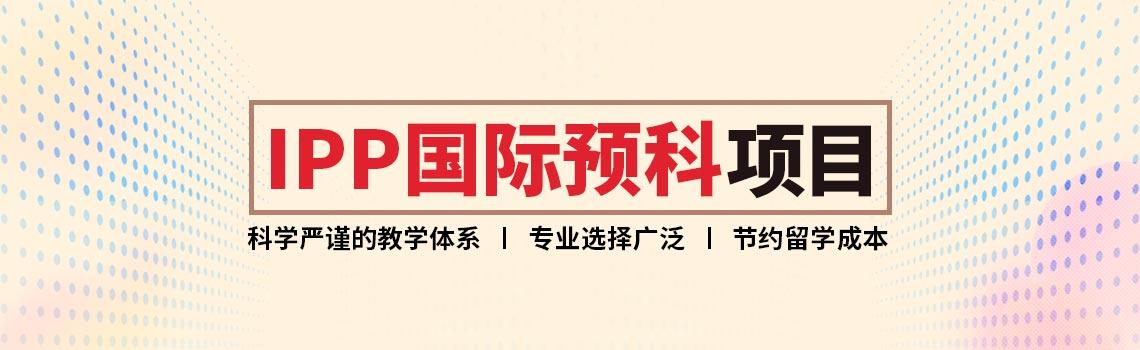 上海外國語大學IPP國際預科項目