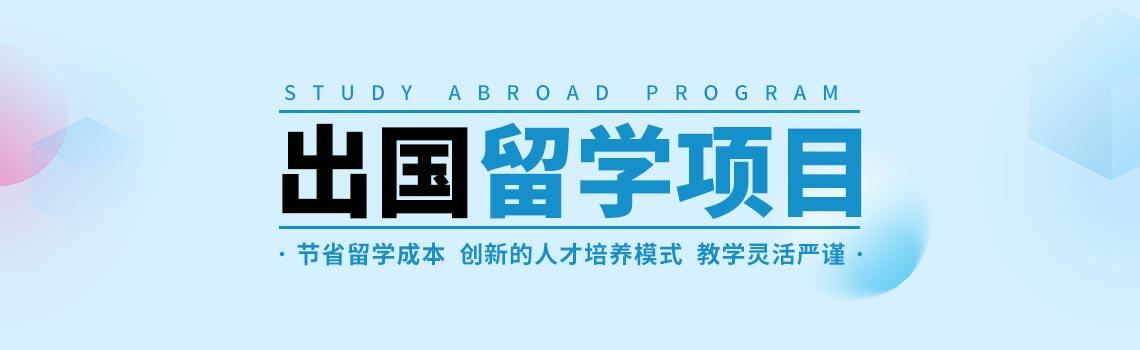 华南师范大学国际商学院出国留学项目