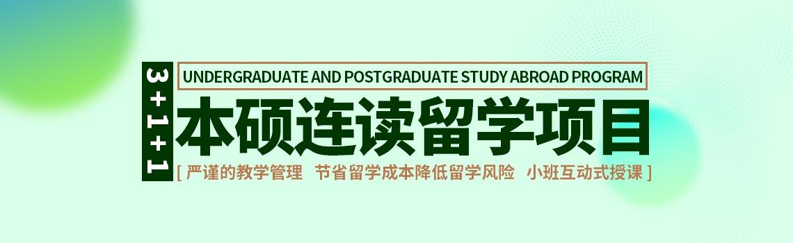中國石油大學(華東)出國留學培訓項目