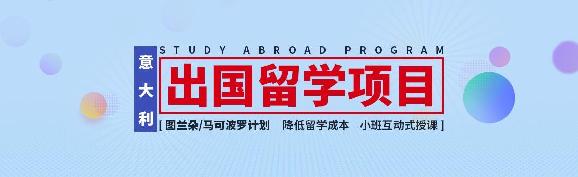 山东师范大学出国留学预科项目