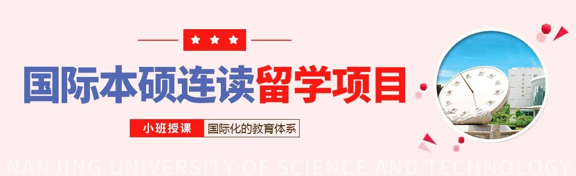 南京理工大学3+1+1本硕连读留学项目