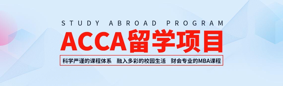 上海财经大学ACCA国际班