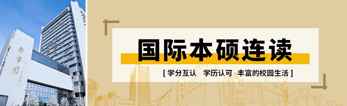 北京服裝學院國際預科項目