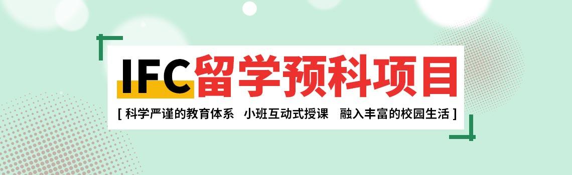 上海外国语大学IFC国际预科项目
