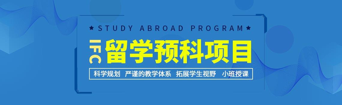 四川大學IFC國際預科項目