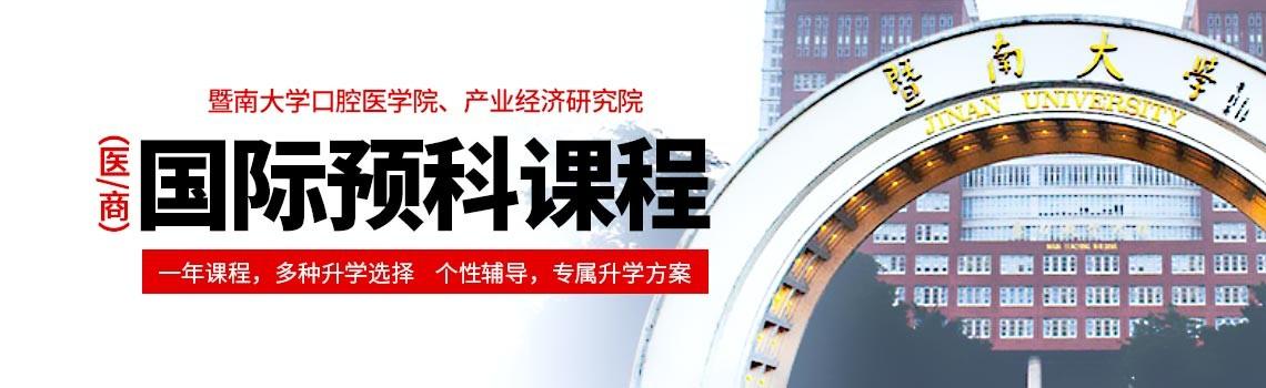 暨南大学 (医/商)国际预科课程