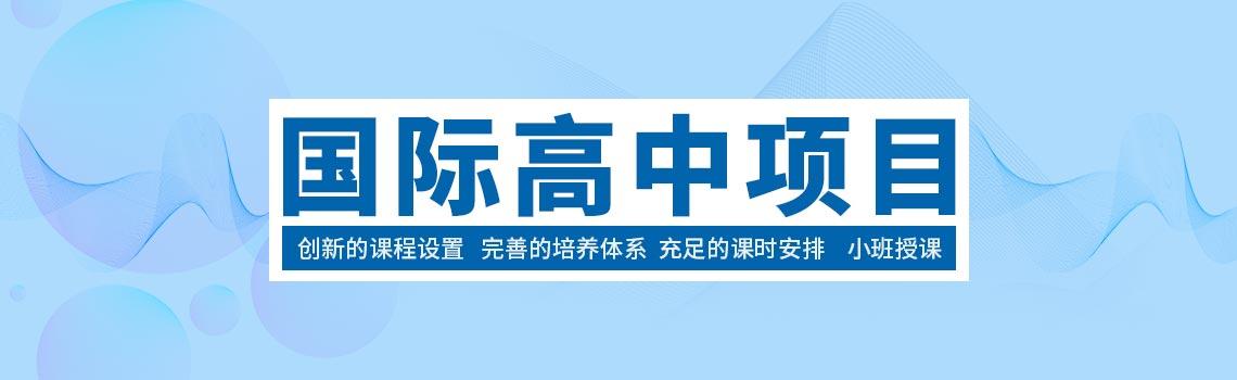 北京师达中学国际高中项目