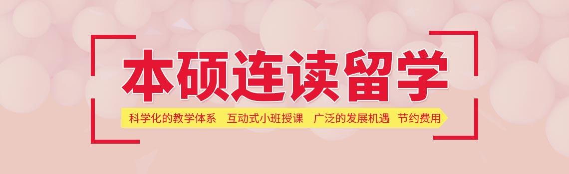 北京印刷学院本硕连读国际教育项目