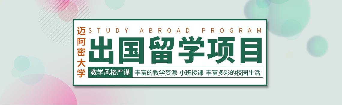 中国海洋大学与迈阿密大学国际本科课程