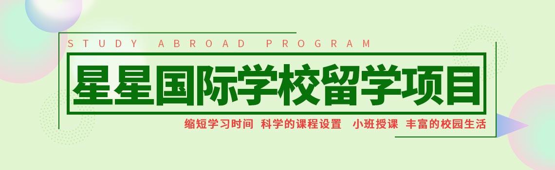 北京君谊星星国际学校