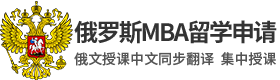 俄罗斯MBA留学项目