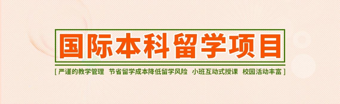 四川外国语大学国际本科留学项目