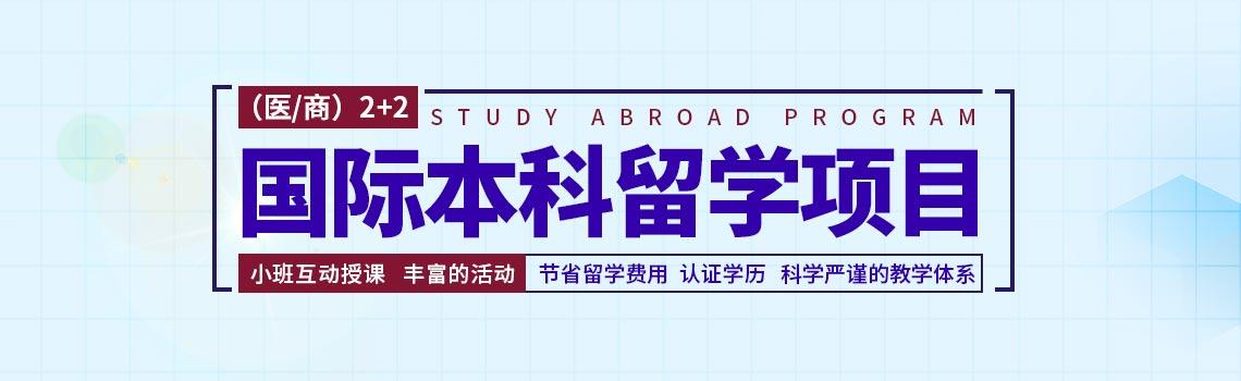 暨南大学(医/商)2+2国际本科课程