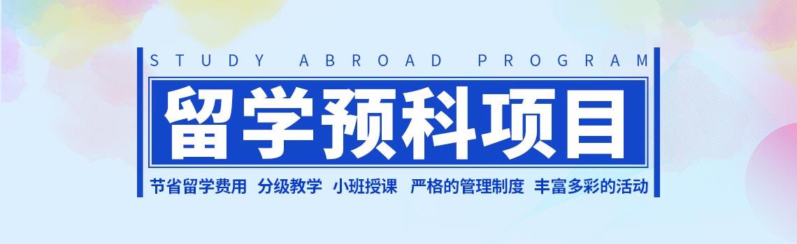 北京化工大学留学预科项目