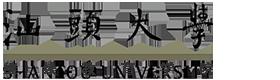 汕头大学继续教育学院出国留学项目