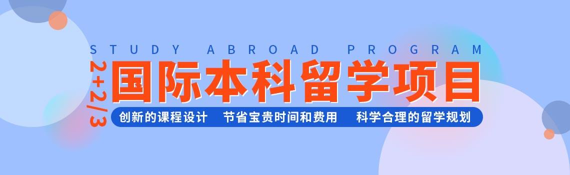 北京理工大学国际本科2+2/3留学项目