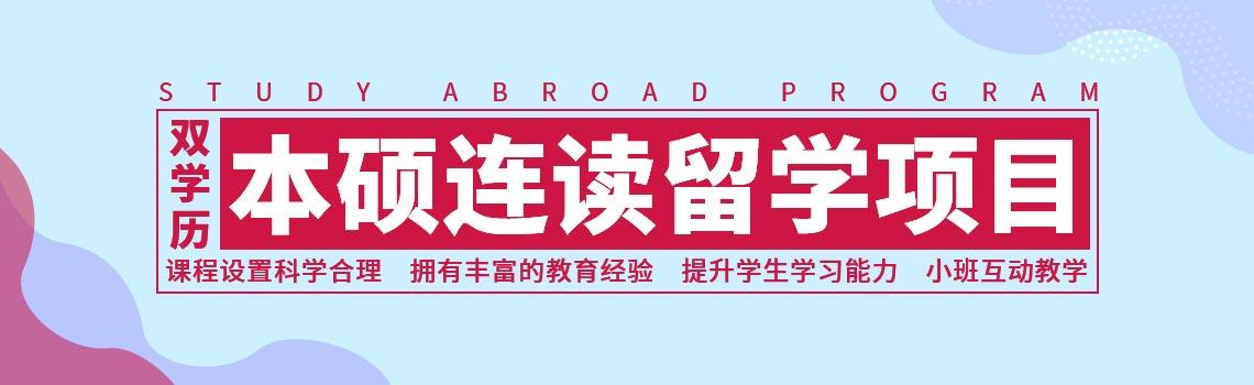 西安工商学院双学历本硕连读课程