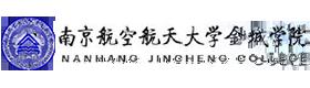 南京航空航天大学金城学院本硕直通留学项目