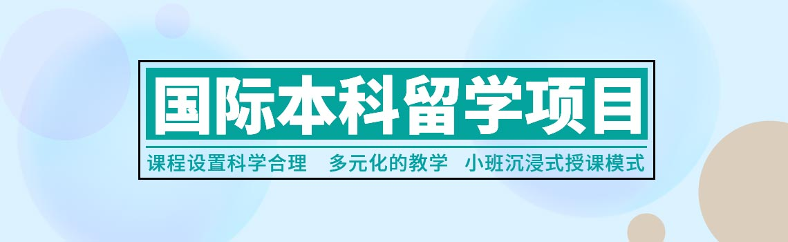 对外经贸大学青岛研究院德韩留学项目