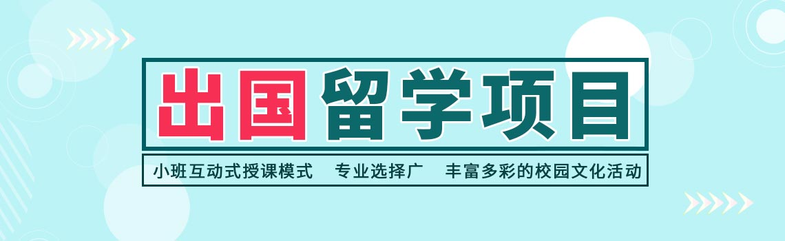 南昌大学2+2国际本科留学项目