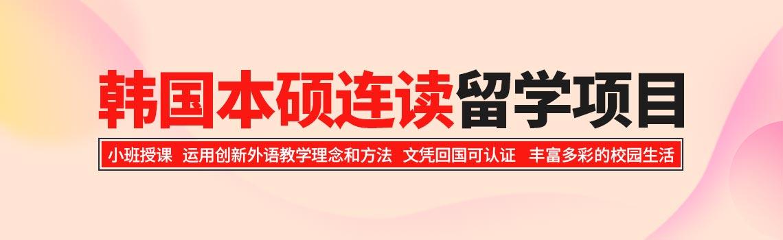 长春电子科技学院韩国本硕连读留学项目