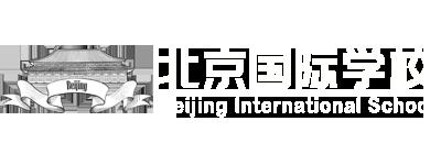 北京国际学校留学项目
